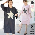 授乳 服 ワンピース 授乳服ワンピース 星柄 半袖 星型授乳Tシャツワンピース/SDN72005