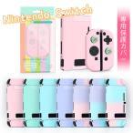 ニンテンドー スイッチ カバー ケース 可愛い Nintendo switch スイッチケース スティックカバー ジョイコンカバー 保護カバー おしゃれ