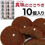 おのがみ 菓子舗 真珠のささやき 10個入り 宇和島 しんじゅ が モチーフ の チョコ スイーツ ガナッシュ ケーキ に チョコレート パール の飾り付き