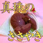 おのがみ 菓子舗 真珠のささやき 20個入り 宇和島 しんじゅ が モチーフ の チョコ スイーツ ガナッシュ ケーキ に チョコレート パール の飾り付き