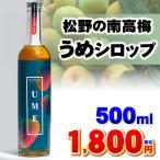 梅シロップ 500ml 保存料・着色料不使用 愛媛県松野町産の梅を使ったシロップ 無添加 うめ ume シロップ