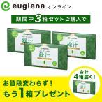 ユーグレナの緑汁 3箱セット+1箱プレゼント 期間限定・1箱おまけ付 ユーグレナの緑汁 3箱セット(1包3.5g×31包入)ユーグレナ・オンライン