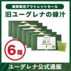 【旧パッケージ・6箱セット】緑汁(1包3.5g×31包入)飲むミドリムシ ユーグレナ公式通販 緑汁 大麦若葉 クロレラ 明日葉 ドリンク サプリ