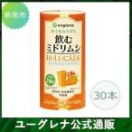 飲むミドリムシ おいしいにんじん ドリンク 栄養 健康 ユーグレナ ミドリムシ  にんじん りんご