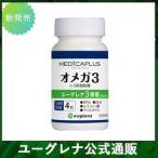 メディカプラス オメガ3 サプリメント ユーグレナ DHA EPA α-リノレン酸