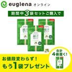 【送料無料】ユーグレナ ユーグレナの緑汁 粒タイプ 3箱セット購入で1箱おまけ  ミドリムシ入り!ユーグレナ・オンライン 売れ筋商品