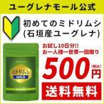 ミドリムシサプリ ミドリムシサプリメント 「ミドリムシゴールド30粒」 青汁 ユーグレナ みどりむし 緑 汁 プラス 総合1位 送料無料 習慣