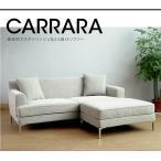 【CARRARA】カラーラ 大きなスツールが付いてゆったり座れる幅広ソファ