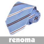 レノマ ネクタイ RENOMA RE18S6B ブルー 送料無料 バ