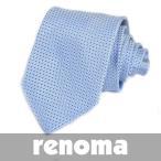 レノマ ネクタイ RENOMA RE18S10C ブルー 送料無料 バ