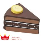 【メール便可】Ed.inter エドインター 木のままごとあそび チョコバナナケーキ ~ 子どもの『やってみたい!』を叶えてくれる木製おままごと『チョコバナナケーキ