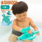 SHAOOL シャオール フローティック うみがめ バストイ お風呂のおもちゃ ~ 3歳、4歳、5歳の男の子・女の子の誕生日、クリスマスプレゼントにおすすめの知育玩具