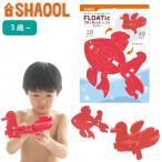 SHAOOL シャオール フローティック きんぎょ バストイ お風呂のおもちゃ ~ 3歳、4歳、5歳の男の子・女の子の誕生日、クリスマスプレゼントにおすすめの知育玩具