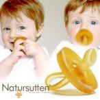 Eco Baby エコ ベビー社 おしゃぶり NATURSUTTEN ナチュアスッテン 歯科矯正型