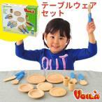 Voila ボイラ テーブルウェア 木のおままごとセットシリーズ  | 3歳の女の子の誕生日に人気。はじめての木のおもちゃに安心安全なVoila ボイラの知育のおもちゃ