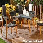 ガーデン テーブル チェア 4脚 防錆 5点セット ラタン調 ウッド カフェ エクテリア 庭 屋外 テラス アジアン リゾート 送料無料