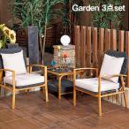 ガーデン チェア 2脚 サイドテーブル 防錆 3点セット ラタン調 肘付き クッション エクテリア 庭 屋外 テラス アジアン 送料無料