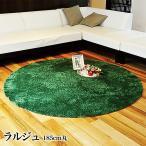 シャギーラグ - カーペット ラグ 絨毯 円形 丸 ラウンド 直径185 洗濯 丸洗 滑り止め シャギー 全7色 おしゃれ