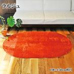 シャギーラグ - カーペット ラグ 絨毯 100×150 楕円形 洗濯 丸洗 滑り止め シャギー 全7色 おしゃれ