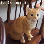 Yahoo!ユーロハウス 輸入家具インテリア4月入荷予定 キャット オーナメント 茶トラねこ 猫の置物 ネコ 動物 レジン アニマルオブジェ ギフト プレセント インスタ映え