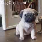 ドック オーナメント パグ 犬の置物 動物 子犬サイズ レジン アニマルオブジェ インスタ映え