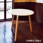 イームズ ダイニング ラウンドテーブル 丸 三本脚 食卓 机 天然木 木製 白 北欧 デザイナーズ