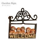 ガーデンサイン 庭 ガーデニング 置物 オブジェ  オブジェ イヌ 犬