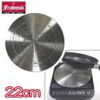 フラボスク FRABOSK IHヒーティングプレート22cm IH対応/ガス対応 ヒートプレート ヒートディフューザー ヒートコンダクター アダプター