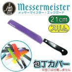 メッサーマイスターMESSERMEISTER エッジガードEDGE-GUARD 包丁カバー 8インチ 21cm×3.1cm 紫 #TGP08S