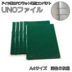ドイツ製 ウノ UNO ウノファイルA4サイズ 同色5枚組緑 2穴フラット薄型コンパクトスリムなバインダー アウトレット訳あり