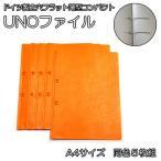 ドイツ製 ウノ UNO ウノファイルA4サイズ 同色5枚組オレンジ 2穴フラット薄型コンパクトスリムなバインダー アウトレット訳あり