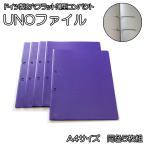 ドイツ製 ウノ UNO ウノファイルA4サイズ 同色5枚組紫 2穴フラット薄型コンパクトスリムなバインダー アウトレット訳あり