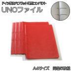 ドイツ製 ウノ UNO ウノファイルA4サイズ 同色5枚組赤 2穴フラット薄型コンパクトスリムなバインダー アウトレット訳あり