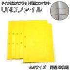 ドイツ製 ウノ UNO ウノファイルA4サイズ 同色5枚組黄 2穴フラット薄型コンパクトスリムなバインダー アウトレット訳あり