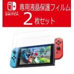 Nintendo Switch 任天堂スイッチ 保護フィルム 2枚セット 強化ガラス ブルーライト カット 液晶保護 ニンテンドースイッチ ガラスフィルム 耐衝撃 飛散防止