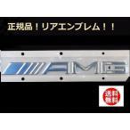 《AMG NEWタイプ トランクエンブレム》
