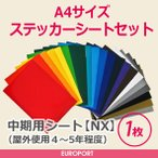中期用シート(A4サイズ 30×20cm 1枚切売)A4-NX-C