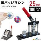 バッジマシーン25mmセット{BM-set25}