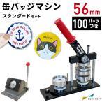 バッジマシーン56mmセット{BM-set56}