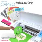 Yahoo!ユーロポートヤフーショップカッティングマシン シルエットカメオ3 お得な4点セット【ロールシート+作業道具付】silhouette CAMEO 3 {CAMEO3-SHEET-R}
