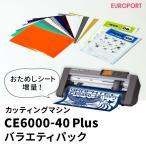 A3サイズ カッティングマシン ce6000-40 Plus プレゼント付き{CE6040P-CH-PAC}