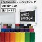 ステッカー用カッティングシート 中期用シート(30cm×1m切売)NCX-WC