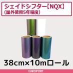 ステッカー用カッティングシート シェイドシフター(38cm×10mロール)NQX-Z