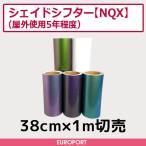 ステッカー用カッティングシート シェイドシフター(38cm×1m切売)NQX-ZC