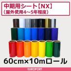 中期用シート(60cm×10mロール)NX-F