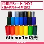 中期用シート(60cm×1m切売)NX-FC