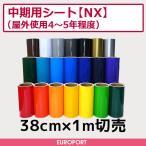中期用シート(38cm×1m切売)NX-ZC