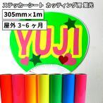 蛍光シート(30cm×1m切売)OX-WC