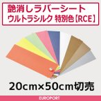 アイロンプリント用 艶消ラバーシートウルトラシルク特別色(20cm×50cm切売)RCE-SC