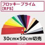 アイロンプリント用フロッキー スタンダード(30cm×50cm切売)RFS-WC